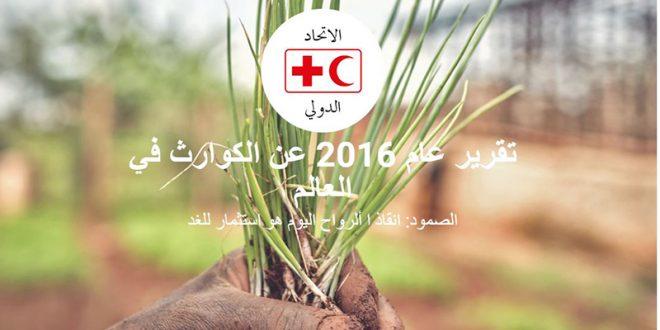 تقرير  2016 عن الكوارث في العالم