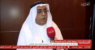 فيديو: اختيار الهلال الأحمر البحريني ضمن أفضل 50 جمعية وطنية تطبيقا للمعايير العالمية