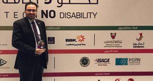 المنظمة العربية للهلال الأحمر والصليب الأحمر تنوه بجهود مملكة البحرين في مؤتمر تكنو لا إعاقة