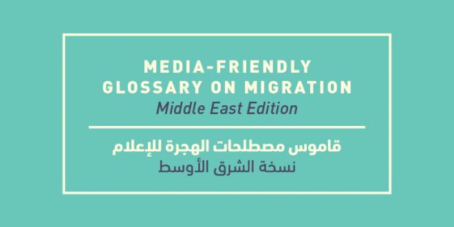 منظمة العمل الدولية تطلق قاموس الهجرة لوسائل الإعلام في الشرق الأوسط