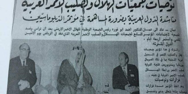 صفحات من تاريخالمنظمة العربية للهلال والصليب الأحمر