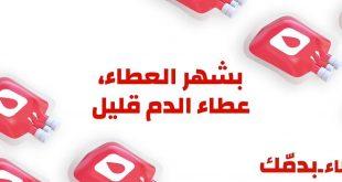 """المنظمة العربية للهلال الأحمر والصليب الأحمر ضيفاً في حفل ختام """"الحملة الإقليمية للتبرع بالدم"""" بالقاهرة"""