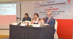"""المنظمة العربية للهلال الأحمر والصليب الأحمر تختتم """"الورشة الثالثة للإعلام الإنساني"""""""