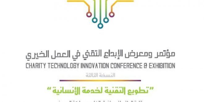 مؤتمر الابداع التقني بالبحرين يبحث تفعيل استخدام التقنية في خدمة الإنسانية بحضور (400) مختص