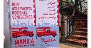 الفلبين تستضيف المؤتمر الإقليمي العاشر لجمعيات الهلال الأحمر والصليب الأحمر لمنطقة آسيا والمحيط الهادئ