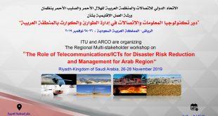 """""""آركو"""" تعقد ورشة دور تكنولوجيا المعلومات والاتصالات  في إدارة الطوارئ و الكوارث بالمنطقة العربية"""