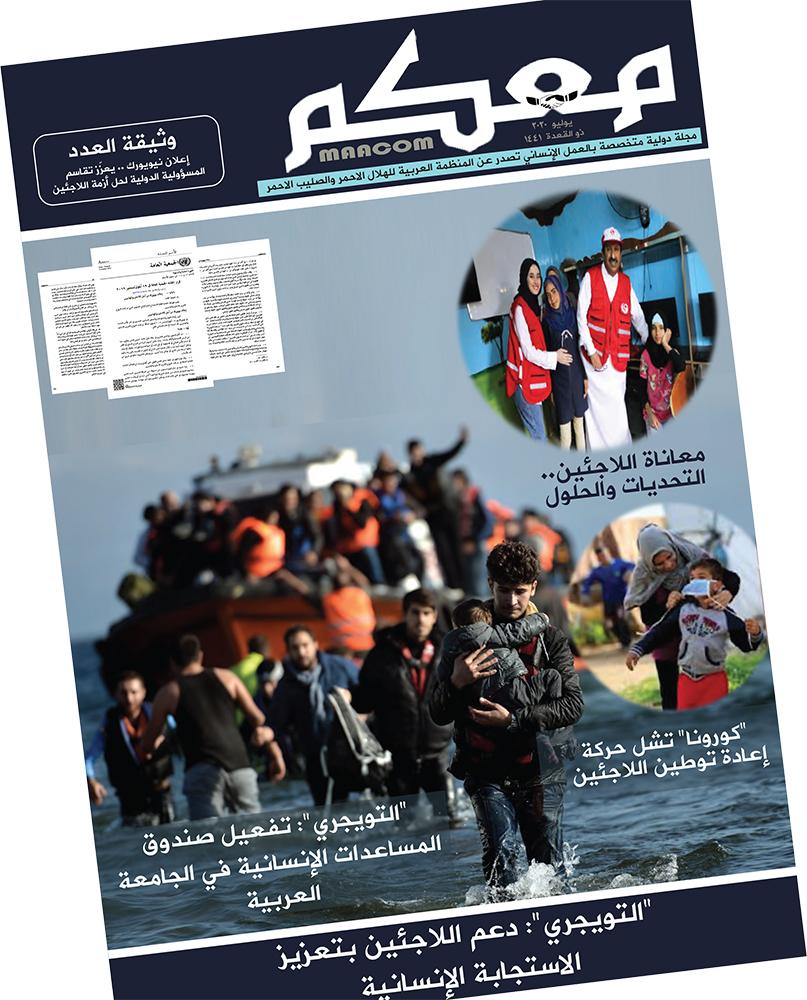 معاناة اللاجئين .. التحديات والحلول