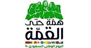 المنظمة العربية للهلال الأحمر والصليب الأحمر  تهنئ المملكة بذكرى يومها الوطني 90